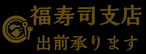 福寿司支店